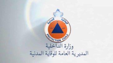 Concours de La Direction de protection civile